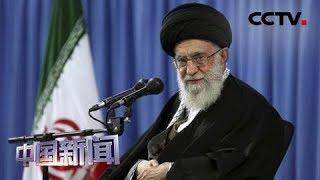 [中国新闻] 伊朗最高领袖哈梅内伊重申伊朗不会与美国对话   CCTV中文国际