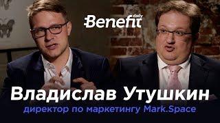 Владислав Утушкин: на что потратили деньги Малкина и зачем блокчейн в Mark.Space? 18+