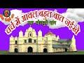 चर्च मे आवल बहुत बात नईखे ।charch me aaval bahut baat naeekhe ,Masiha Bhojpuri song