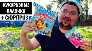 ВСЕ КУКУРУЗНЫЕ ПАЛОЧКИ с сюрпризом из магазин Линия Курск