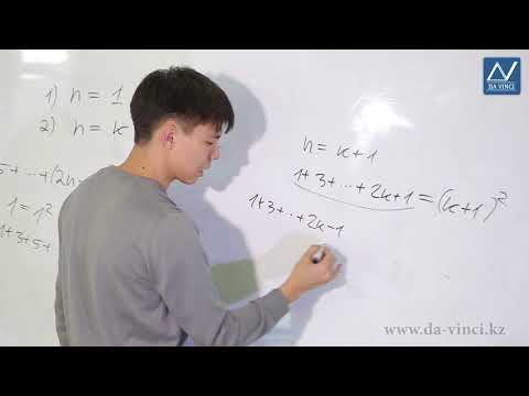 Видеоурок метод математической индукции 10 класс