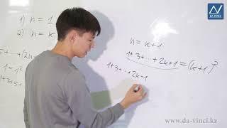10 класс, 6 урок, Метод математической индукции