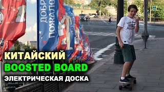 Boosted Board - Электро Скейтборд