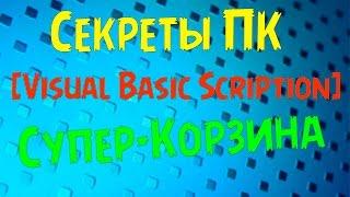 [Секреты ПК] Супер-Корзина! Скрипты VBS #8
