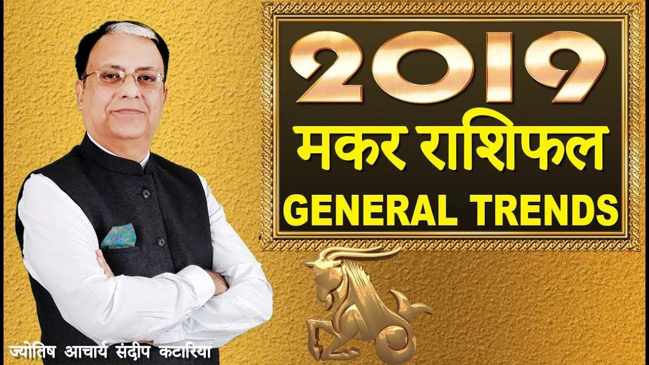 मकर राशि वर्षफल 2019 CAPRICORN MAKAR Annual Horoscope General Trends Astrology by Sundeep Katarria