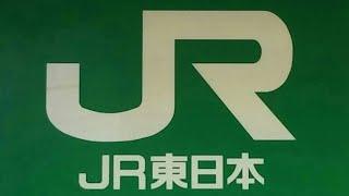 JR東日本 目黒駅発車メロディー