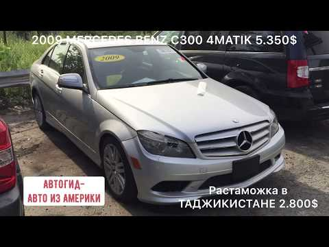 2009 Mercedes  Benz C300 5,350$  4 matik, АВТОГИД Авто из Америки Car export from USA