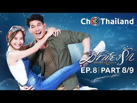 มีเพียงรัก MeePiangRak EP.8 ตอนที่ 8/9   09-11-61   Ch3Thailand