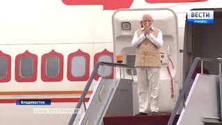 Премьер-министр Индии прибыл во Владивосток