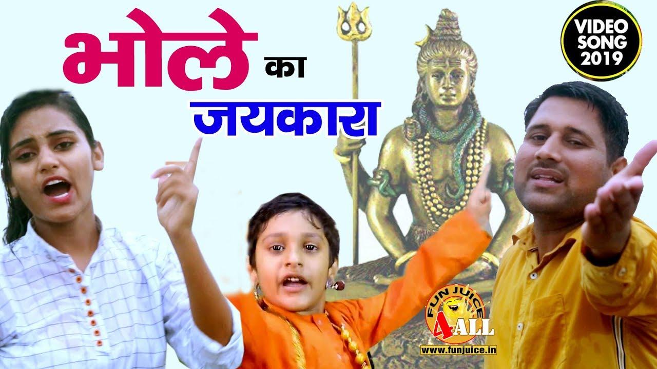 Bhole Baba Ka Naya Song 2019   Bhole Ka Jaikara Patan Do   Dak Kawad Bahajn  2019   New Kawad Bhajan