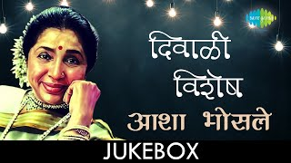 Diwali Festival | Asha Bhosle Specials | Lyrical Jukebox | Aala Aala Vara | ५ प्रसाद गाणी |