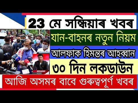 Breaking News Today || Assamese News Live || Assam Daily News || Rakibul Hussain News /Assam.