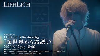 無観客配信公演 LIPHLICH 1st live streaming 「深世界からお誘い」SPOT