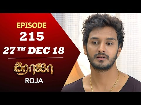 ROJA Serial | Episode 215 | 27th Dec 2018 | ரோஜா | Priyanka | SibbuSuryan | Saregama TVShows Tamil