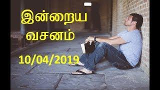 இன்றைய வசனம் [10/04/2019] - Today Bible Verse - Tamil Bible Verse