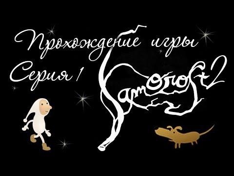 Прохождение Саморост 2. Звезданутое приключение / Samorost 2