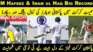 1st Test Day 1 Imam ul Haq and M Hafeez Made A Record In Test Cricket   Pakistan vs Australia Day 1
