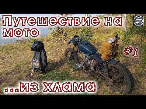 ОхламON. Мотоцикл из хлама. Испытания дорогами и бездорожьем #1