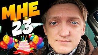 Мне 23 годика - МОЙ ДЕНЬ РОЖДЕНИЯ !!!