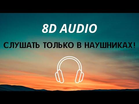 Баста feat. Дворецкая - Любовь и Страх (8D AUDIO)