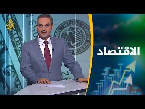 النشرة الاقتصادية الثانية (2019/4/21)  - 21:54-2019 / 4 / 21