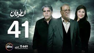 مسلسل الطوفان الحلقة الحادية والأربعون the flood episode 41