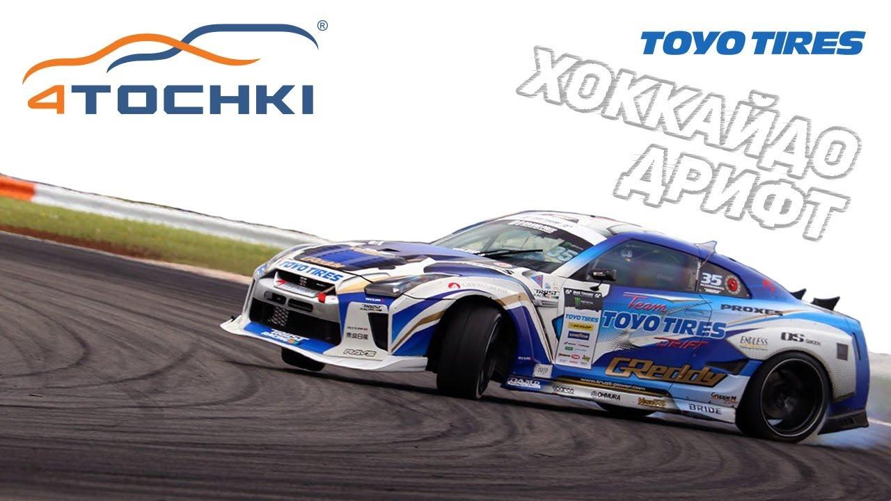 Toyo tires - Хоккайдо дрифт на 4точки. Шины и диски 4точки - Wheels & Tyres