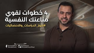 4 خطوات تقوي مناعتك النفسية - مصطفى حسني