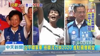 20190920中天新聞 台中韓家軍 搭韓流力拚2020 進駐國會殿堂