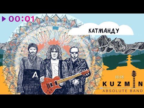 KUZMIN Absolute Band - Катманду (Lyric Video)