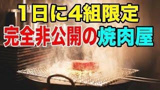 【潜入】1日4組しか入れない完全予約制の焼肉屋が感動の旨さだった!!
