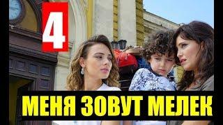 МЕНЯ ЗОВУТ МЕЛЕК 4СЕРИЯ РУССКАЯ ОЗВУЧКА. Анонс и дата выхода