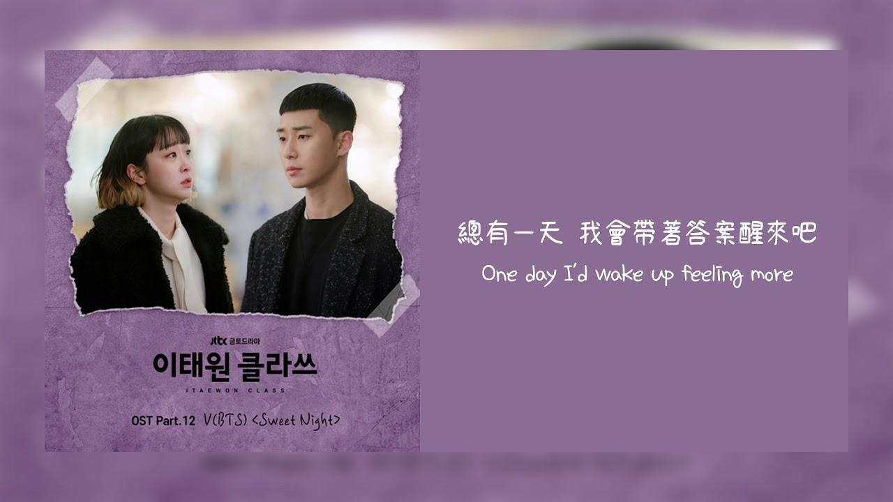 V  BTS  Sweet Night   ClassITAEWON CLASS  OST Part12 Chinese Sub
