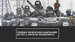 25 лет с начала первой чеченской кампании