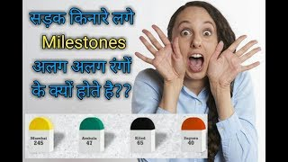 The color code of the mile stones| Indian Highway