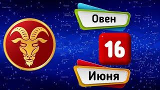 Гороскоп на завтра /сегодня 16 Июня /ОВЕН /Знаки зодиака /Ежедневный гороскоп на каждый день