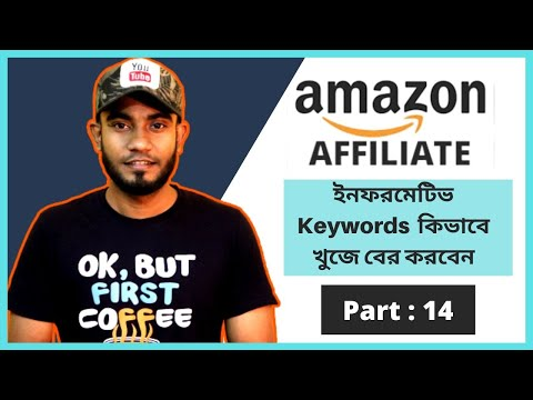 How To Find Informative Keywords For Amazon Affiliate Niche Site | Keyword Research For Niche Sites