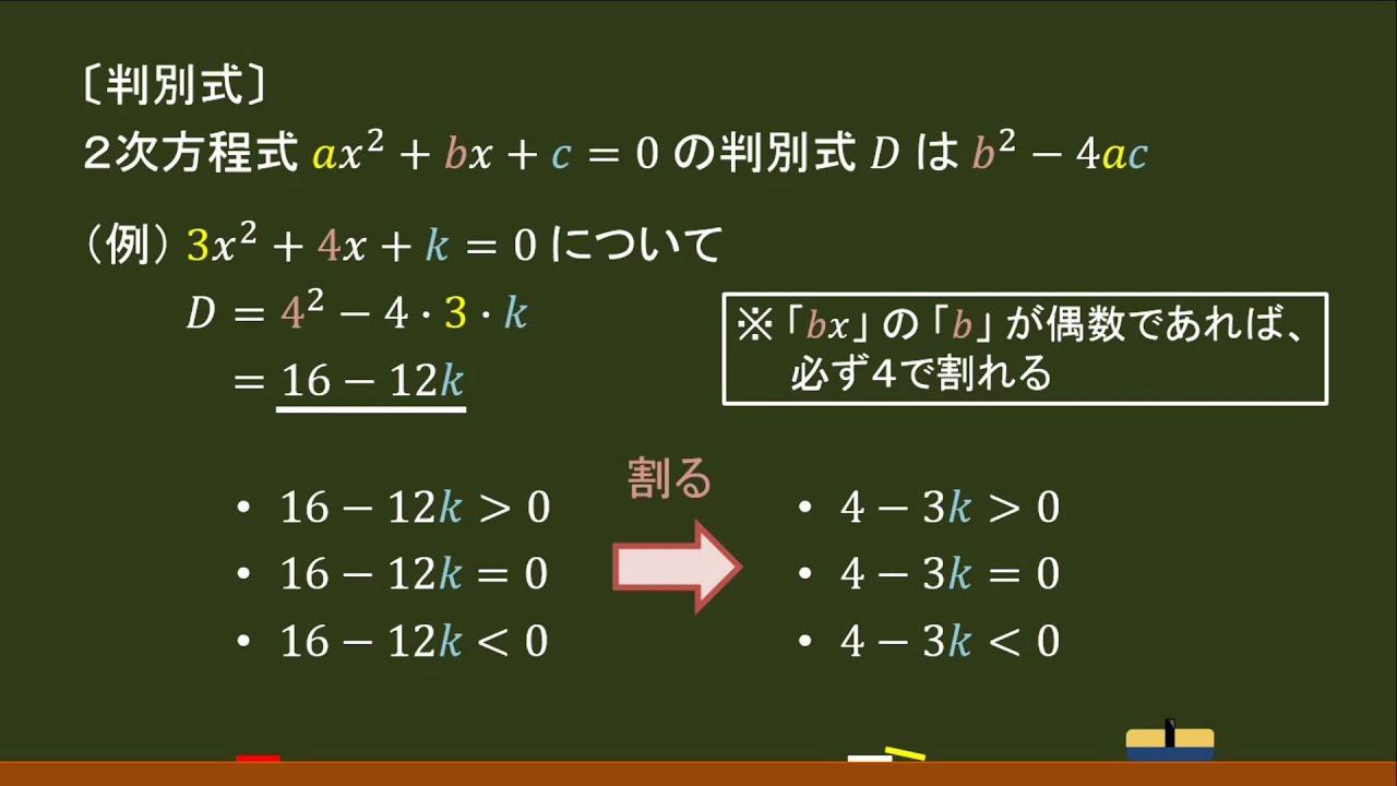 公式 解 偶数 の