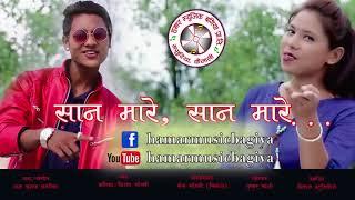new tharu songs 20172074 san mare san mare सान मारे सान मारे