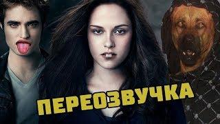 СУМЕРКИ - БЕЛЛА И ВПИСКА АНТИ-ВЕРСИЯ (ПЕРЕОЗВУЧКА) #1