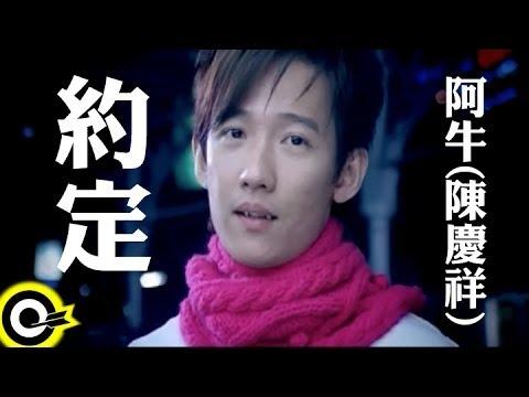 阿牛(陳慶祥)-約定 (官方完整版MV)