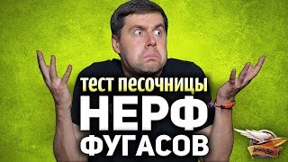 МАССОВЫЙ НЕРФ ФУГАСОВ - Новые тесты на сервере Песочницы