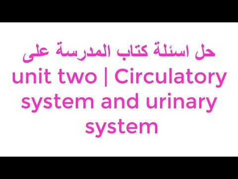 حل-اسئلة-كتاب-المدرسة-على-unit-two-|-circulatory-system-and-urinary-system