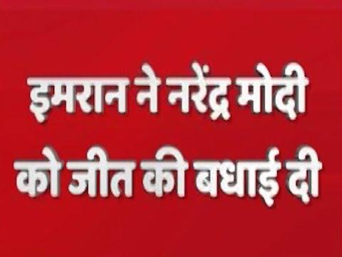 Pakistan PM Imran Khan Congratulates Modi On Election Win | ABP News