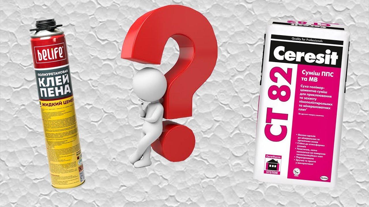 Клей-пена или сухая смесь? Чем лучше приклеить пенопласт?