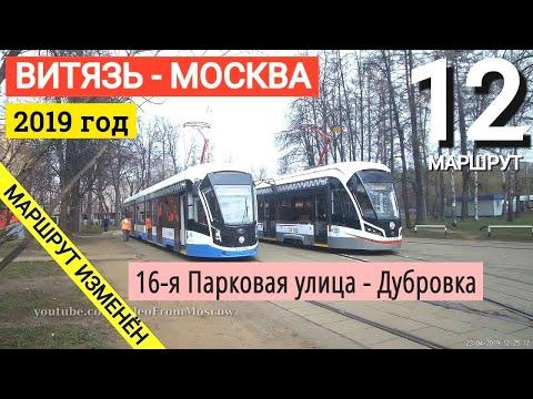 """Трамвай 12 """"16-я Парковая улица"""" - Дубровка // 23 апреля 2019"""