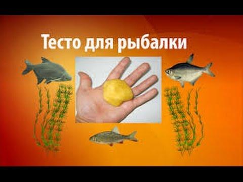 11 выпуск - Как сделать тесто для рыбалки!