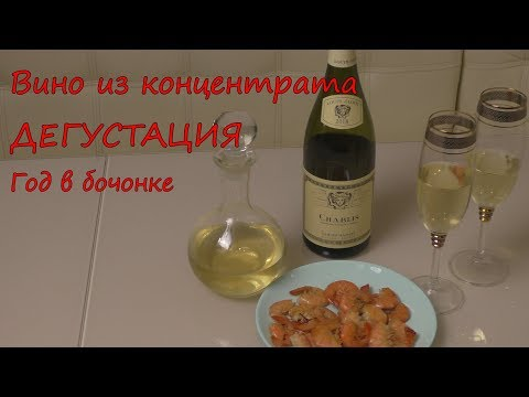 Вино из концентрата. ДЕГУСТАЦИЯ.