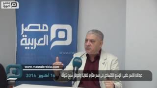 مصر العربية | عبدالله الناصر حلمى: الوضع الاقتصادي في مصر متأزم للغاية والدولار أصبح كارثة
