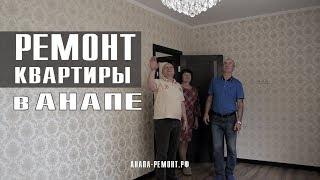 ANAPA-TA'MIRLASH.Anapa bir doira ta'mirlash haqida rus Fikr. 2018.